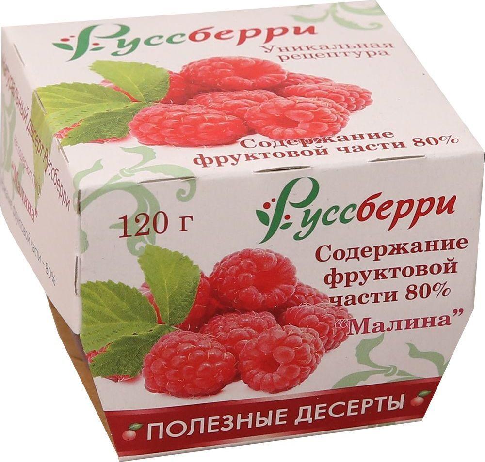 Rusberry натуральный низкокалорийный десерт Малина, 120 гК60297Ягода малина очень полезна и вкусна. Это кладезь витаминов группы В, С, Д, Е и РР, также содержит витамин А, полезный для зрения, а кроме того в малине присутствуют очень ценные вещества – пектины. В малине масса железа, есть фосфор, органические кислоты помогают работе желудочно-кишечного тракта. Малина улучшает процессы клеточного метаболизма. Благодаря содержащейся в составе салициловой кислоте (природный аспирин), малина очень полезна при простудных заболевания, снимает воспаления, нормализует температуру тела, выводит токсины.