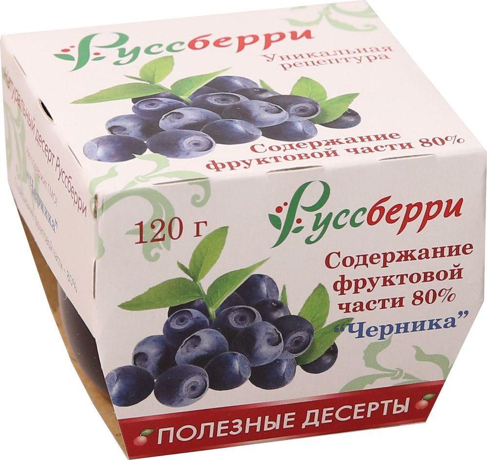 Rusberry натуральный низкокалорийный десерт Черника, 120 г0120710Черника - это удивительное сочетание вкусного и полезного, с древних времен эту ягоду величают молодильной. В чернике содержатся витамины А, С, В1, B6, РР, углеводы, калий, магний и фосфор, органические кислоты, железо, медь. В ней много пектинов, которые очищают организм от шлаков и солей металлов. Употребление черники улучшает кровоснабжение сетчатки глаза, что ускоряет регенерацию ткани сетчатки, улучшает зрение в условиях сумерек, увеличивает поле зрения и уменьшает усталость глаз. Черника отличный антисептик и антибиотик от природы, а кроме того это еще и прекрасный диетический продукт.