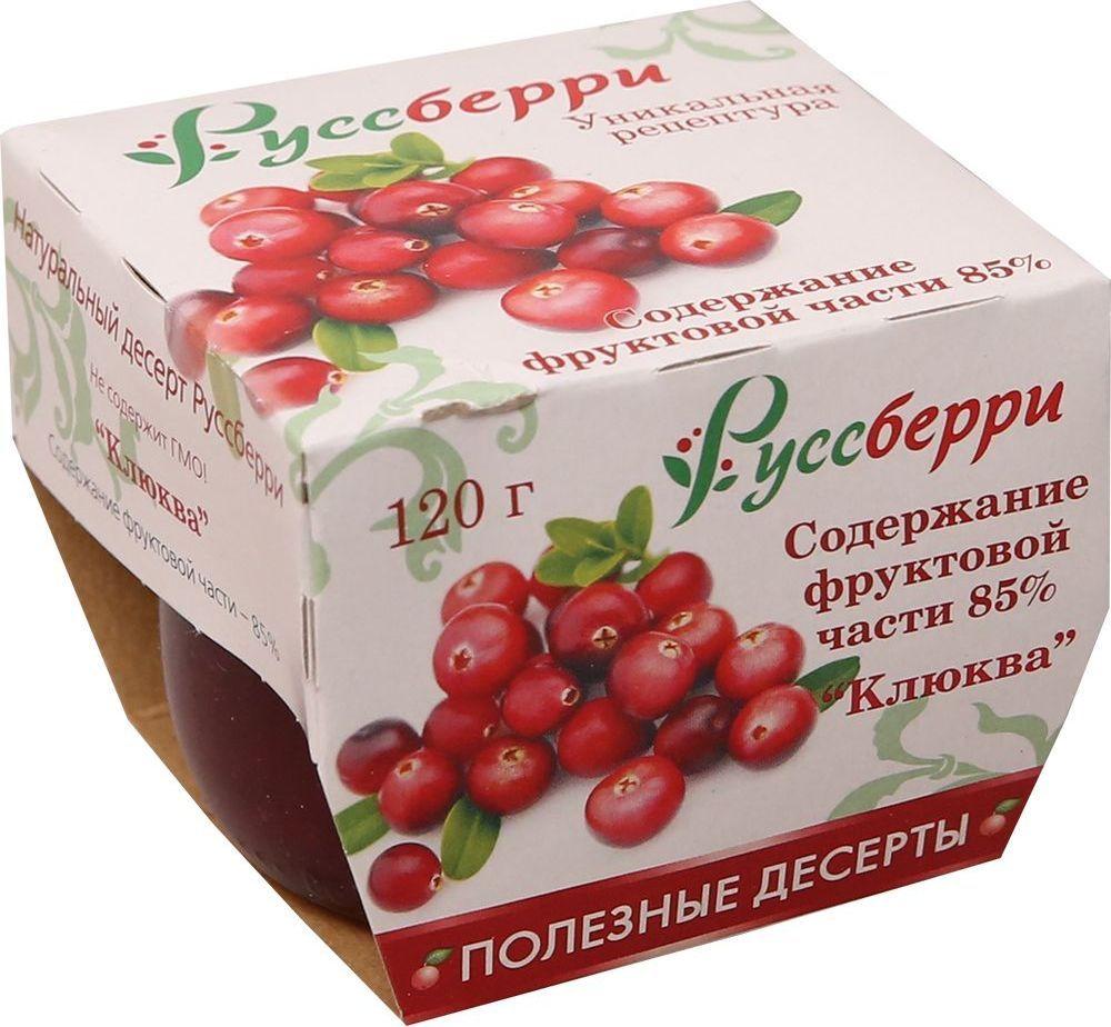 Rusberry натуральный низкокалорийный десерт Клюква, 120 г0120710Клюква - ценный пищевой и лечебный продукт, отличающийся чрезвычайно высоким содержанием витаминов, которые являются очень сильными антиоксидантами. Употребление клюквы улучшает аппетит и пищеварение. Клюкву применяют как противолихорадочное средство, при авитаминозах, воспалительных заболеваниях, для снижения температуры и утоления жажды. Клюква обладает свойством противостоять инфекционным заболеваниям и воспалениям и является прекрасным средством для повышения иммунитета.