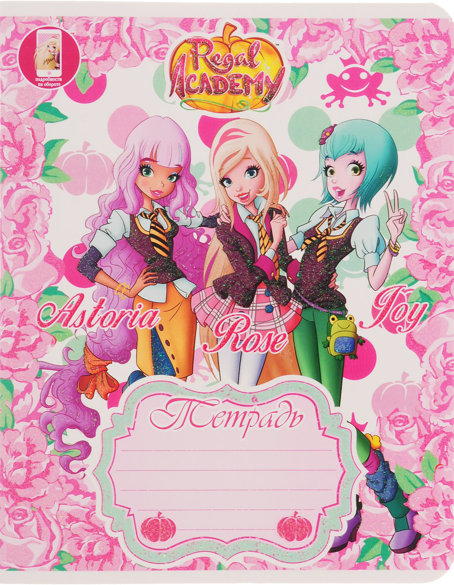 Hatber Тетрадь Regal Academy 24 листов в клетку 24Т5блВ1_16595