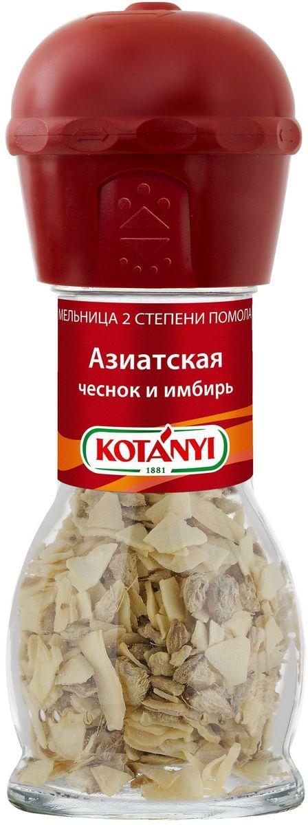 Kotanyi приправа азиатская чеснок и имбирь мельница, 37 г0120710Сочетание ароматного чеснока и пряного имбиря для придания пикантности блюдам азиатской кухни.