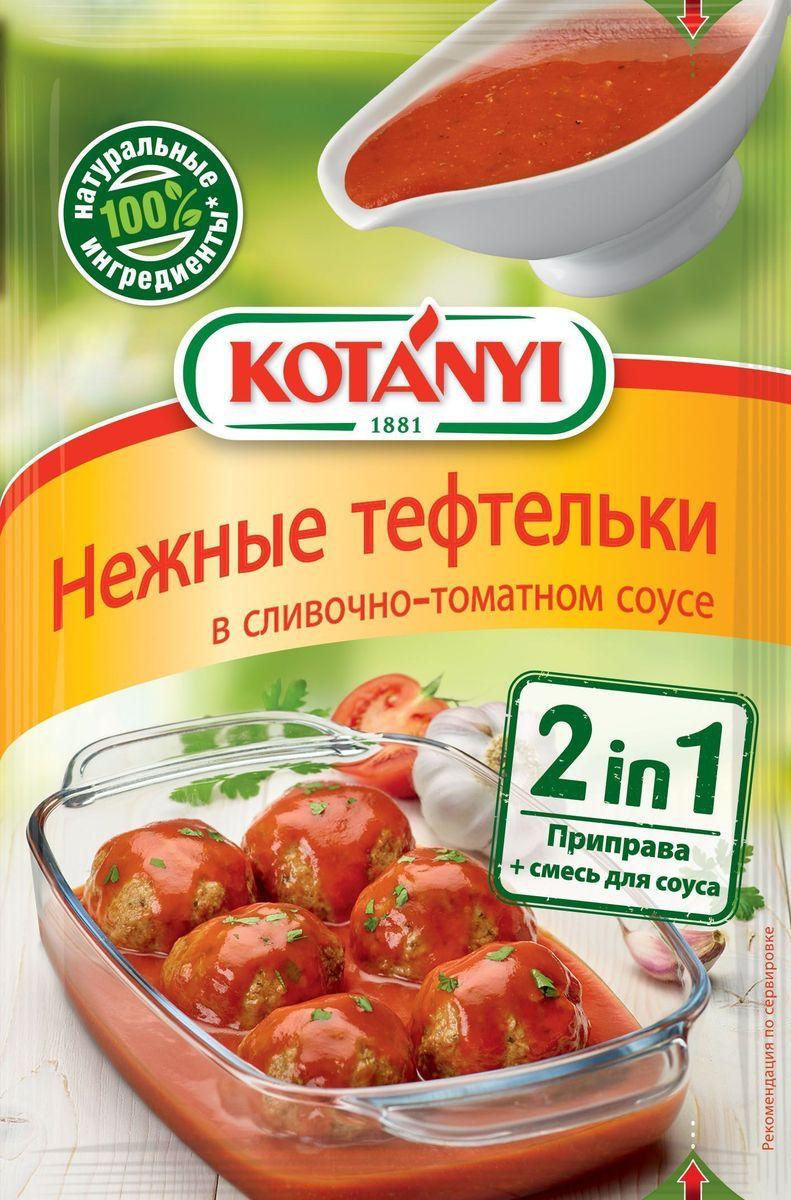 Kotanyi приправа для нежных тефтелек в сливочно-томатном соусе, 37 г142311Kotanyi 2 in 1 - это идеальное сочетание изысканной приправы и смеси для соуса для быстрого приготовления аппетитных блюд. Тщательно отобранные специи придают блюду восхитительный вкус, а простой в приготовлении соус идеально дополнит блюдо.