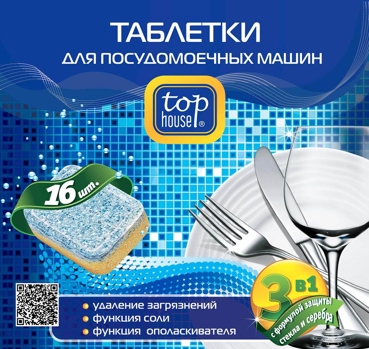 Таблетки моющие Top House 3 в 1 для посудомоечных машин, 16 штKL-01Таблетки Top House 3 в 1 изготовлены по современной технологии с учетом рекомендаций ведущих производителей посудомоечных машин. Благодаря новой формуле защиты стекла таблетки Top House 3 в 1 защищают стеклянную посуду от пятен и помутнений. Входящий в состав активный кислород эффективно очищает любые, даже самые застарелые загрязнения. Функция защиты серебра защищает столовое серебро от потемнения. Функция соли смягчает воду и защищает внутренние детали от накипи.ТаблеткиTop House 3 в 1удобны в применении, не содержат хлор и другие агрессивные компоненты, бережно относятся к посуде с декором. Особенности таблеток 3 в 1:- эффективное очищение загрязнений;- защита стекла;- функция соли;-функция защиты серебра;- функция ополаскивателя.Товар сертифицирован.Уважаемые покупатели!Обращаем ваше внимание на возможные изменения в дизайне упаковки. Качественные характеристики товара остаются неизменными. Поставка осуществляется в зависимости от наличия на складе.