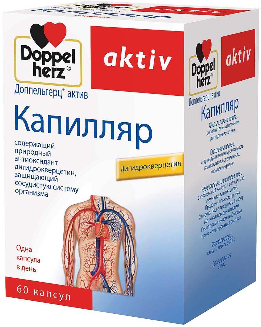 Доппельгерц Актив Капилляр капсулы 500 мг №60207977Доппельгерц актив Капилляр, содержащий природный антиоксидант дигидрокверцитин, защищающий сосудистую систему организма. Сфера применения: ВитаминологияМакро- и микроэлементы