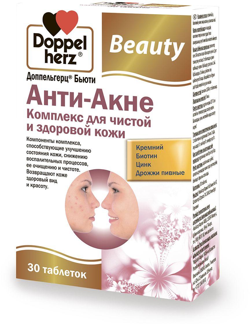 Доппельгерц Бьюти Анти-Акне Комплекс для чистой и здоровой кожи таблетки 1240 мг №3015032030Queisser Pharma, Германия. Сфера применения: ДерматологияВитамины для красоты