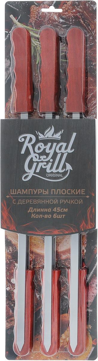 Набор плоских шампуров RoyalGrill, длина 45 см, 6 штAS 25Набор RoyalGrill состоит из 6 плоских шампуров, предназначенных для приготовления шашлыка. Изделия выполнены из высококачественной нержавеющей стали. Функциональный и качественный набор шампуров поможет вам в приготовлении вкусного шашлыка на открытом воздухе. Ширина: 1,1 см. Толщина: 1,5 мм.