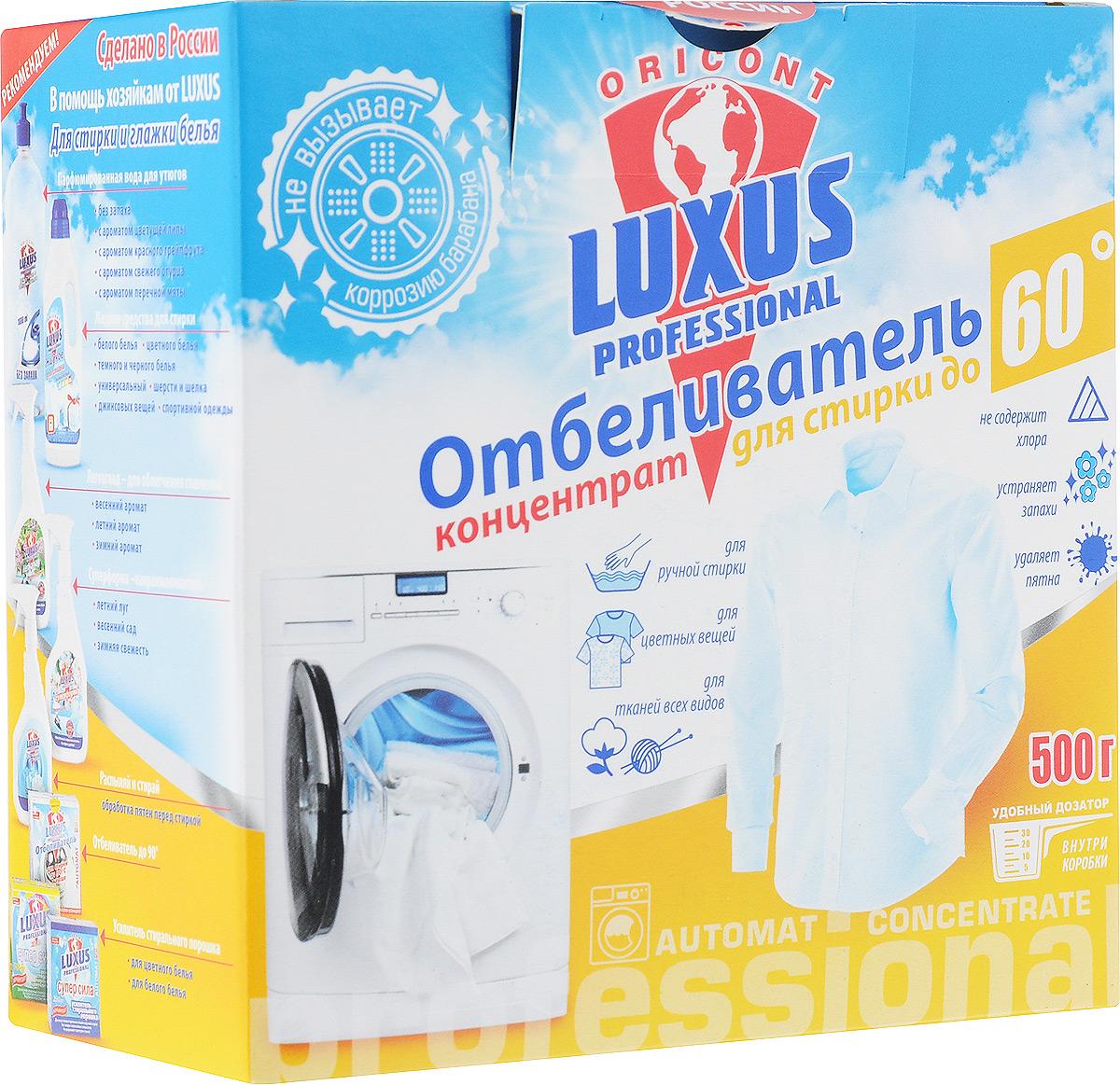 Отбеливатель Luxus Professional oricont, концентрат, 500 гGC204/30Отбеливатель Luxus oricont бережно отбеливает изделия из тканей всех видов: шерсти, шелка, вискозы, хлопка, а также окрашенных и набивных тканей при низких температурах 40 - 60°С. Удаляет любые трудно выводимые пятна чая, кофе, соки, вина. Отбеливатель не содержит хлор. Не вызывает коррозию барабанов стиральных машин и удаляет неприятные запахи. Обладает дезинфицирующими свойствами.Товар сертифицирован.