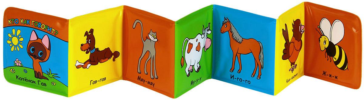 Умка Книжка-игрушка Кто как говорит?