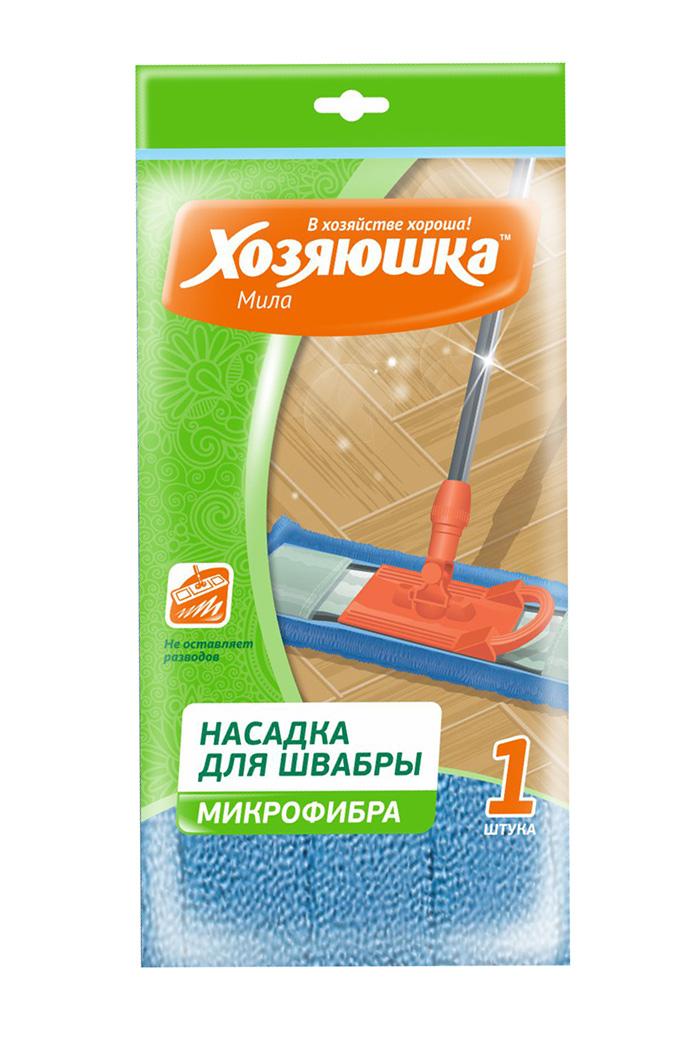 Насадка сменная для швабры Хозяюшка Мила, 44 х 13 смK100Сменная насадка для швабры Хозяюшка Мила изготовлена из микрофибры (80% полиэстер, 20% полиамид). Микрофибра отлично поглощает влагу. Применяется для влажной уборки кафеля и керамогранита, деревянных полов и ламината. Идеально собирает пыль и грязь, быстро впитывает влагу, полирует поверхности. Насадка не оставляет разводов и ворсинок. Впитывает в 5 раз больше воды, чем обычная ткань или хлопковая насадка. Тип держателя - карманы.