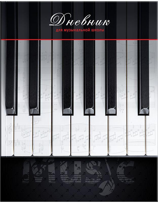 Спейс Дневник для музыкальной школы Клавиши товары для школы