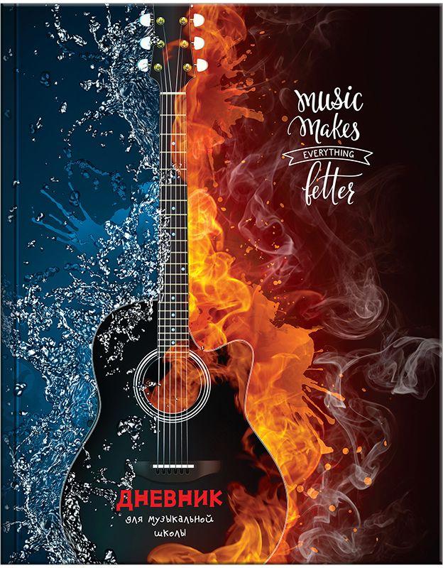 Спейс Дневник для музыкальной школы Музыка Water & Flame спейс дневник для музыкальной школы музыкальный паттерн