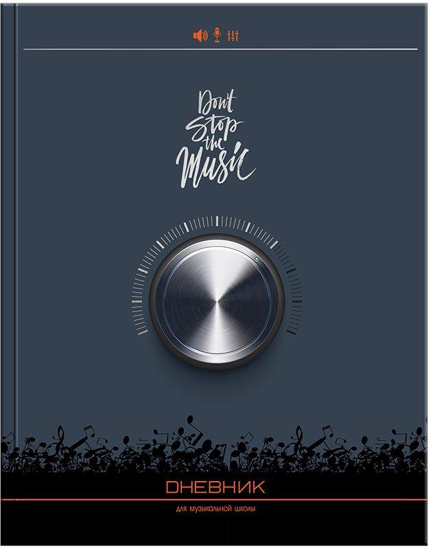Спейс Дневник для музыкальной школы Don't Stop The Music спейс дневник для музыкальной школы музыкальный паттерн