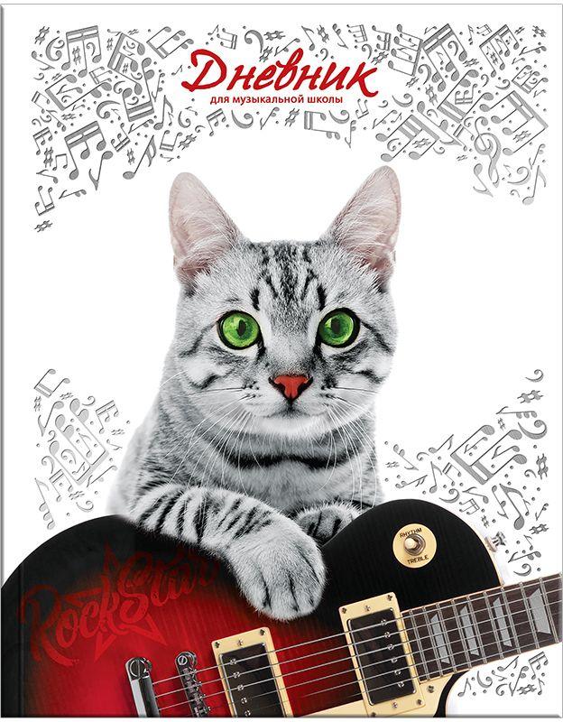 Спейс Дневник для музыкальной школы Котик Rockstar товары для школы