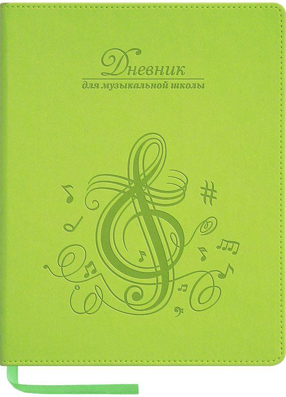 Greenwich Line Дневник для музыкальной школы Vivella Скрипичный ключ DMK10347s72523WDДневник для музыкальной школы Greenwich Line серии «Vivella» сделан из искусственной кожи. Элементы дизайна выполнены с помощью термотиснения, а обложка прошита по всему периметру нитками в цвет материала. Форзацы дневника оформлены тонированной в массе бумагой в цвет материала обложки, что подчеркивает качество и стоимость изделия. Для удобства ученика в поиске нужной страницы предусмотрена закладка-ляссе. Дневник содержит справочный материал. Данное изделие станет ярким аксессуаром для любого школьника.