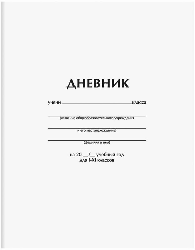 Спейс Дневник школьный цвет белый