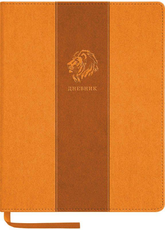 Greenwich Line Дневник школьный Vivella Лев72523WDДневник Greenwich Line серии «Vivella» сделан из искусственной кожи оранжевого цвета. Элементы дизайна на лицевой и оборотной сторонах обложки выполнены с помощью термотиснения. Обложка прошита по всему периметру нитками в цвет материала. Форзацы дневника оформлены тонированной в массе бумагой в цвет материала обложки, что подчеркивает качество и стоимость изделия. Для удобства ученика в поиске нужной страницы предусмотрена закладка-ляссе. Также дневник содержит справочный материал для школьника. Данный дневник станет ярким аксессуаром для любого школьника.