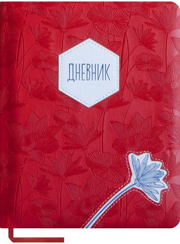 Greenwich Line Дневник школьный Applique Цветы DSK6094h72523WDДневник Greenwich Line серии «Applique» сделан из искусственной кожи с элементами аппликации. Надпись «Дневник» и один из элементов дизайна - «цветок» выполнены с помощью термотиснения на специальном двухцветном материале. По лицевой и оборотной сторонам обложки фактурно оттиснены цветы. Контрастная прострочка дополняет элементы дизайна. Обложка сделана с использованием поролона, что придает приятные тактильные ощущения. Форзацы дневника оформлены тонированной в массе бумагой в цвет материала обложки, что подчеркивает качество и стоимость изделия. Для удобства ученика в поиске нужной страницы предусмотрена закладка-ляссе. Также дневник содержит справочный материал для школьника. Данный дневник станет ярким аксессуаром для любой школьницы.