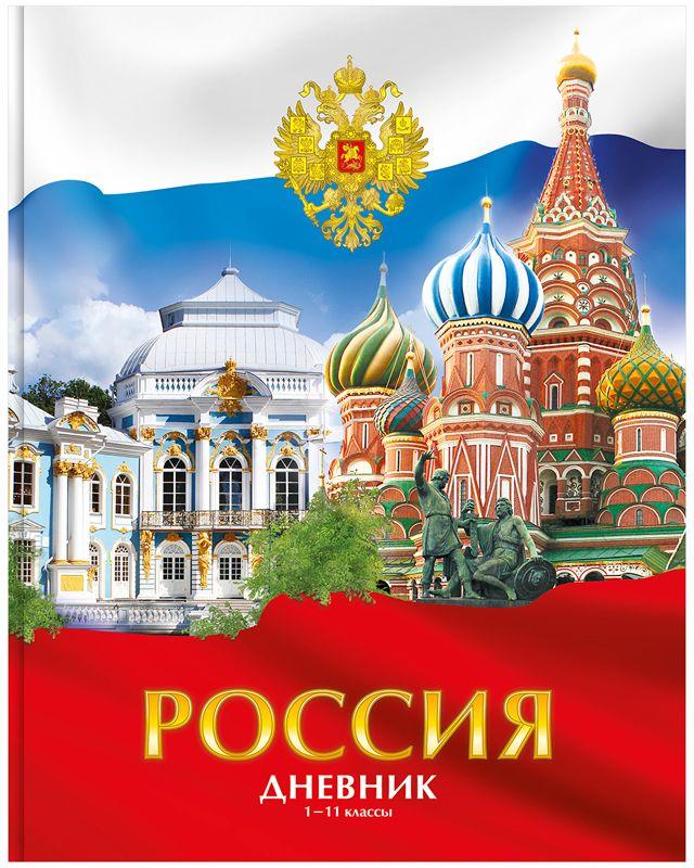 Спейс Дневник школьный Россия Ду40лт_8307