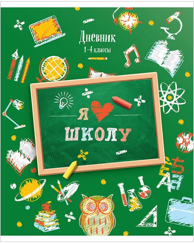 Спейс Дневник школьный Люблю школу для 1-4 классов72523WDДневник школьный на скобе. Обложка из плотного целлюлозного картона. Бумага блока - 60гр/м2. ВД-лак.