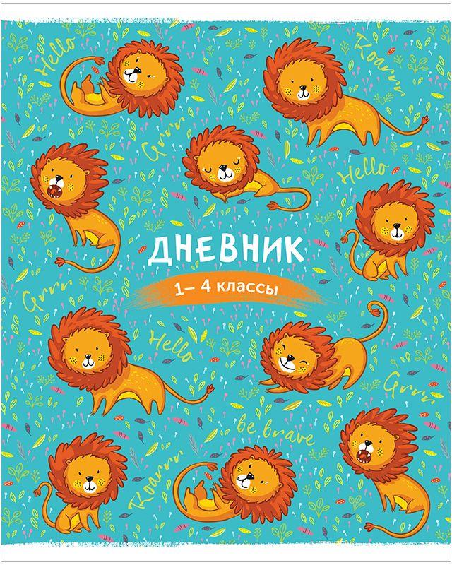 Спейс Дневник школьный Львы для 1-4 классов