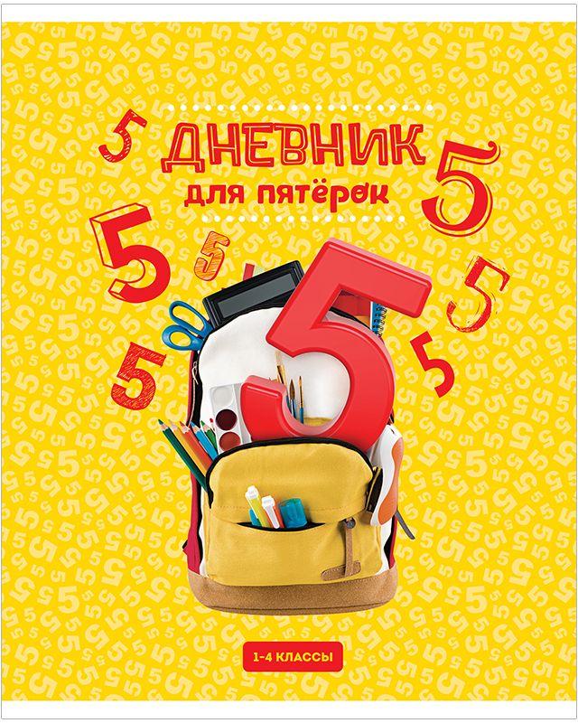 Спейс Дневник школьный Для пятерок для 1-4 классов72523WDДневник школьный на скобе. Обложка из плотного целлюлозного картона. Бумага блока - 60гр/м2. ВД-лак.