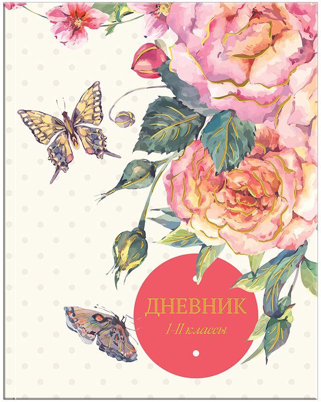 Спейс Дневник школьный Бабочки и цветы