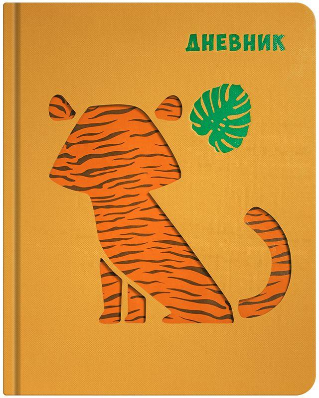 Greenwich Line Дневник школьный Applique Тигр -  Школа