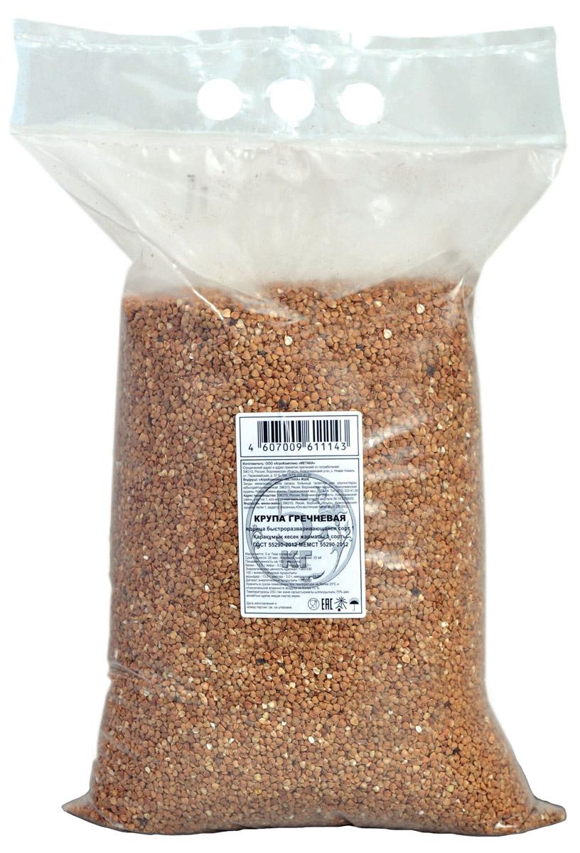 Метака крупа гречевая, 5 кг143Крупа гречневая ядрица Метака быстроразваривающаяся (пропаренная) по содержанию белка превосходит все зерновые культуры и занимает достойное место в рационе человека. В зерне гречки сосредоточено большое количество минеральных веществ, микроэлементов и аминокислот. Гречневая крупа Метака сочетает в себе неповторимый аппетитный вкус и аромат.