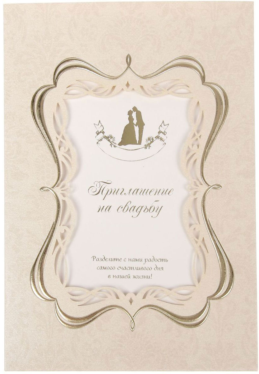 Приглашение на свадьбу Вдвоем решили мы навечно..., 13 х 18,5 смC0042416У вас намечается свадьба? Поздравляем от всей души!Когда дата и время бракосочетания уже известны, и вы определились со списком гостей, необходимо оповестить их о предстоящем празднике. Существует традиция делать персональные приглашения с указанием времени и даты мероприятия. Но перед свадьбой столько всего надо успеть, что на изготовление десятков открыток просто не остаётся времени. В этом случае вам придёт на помощь разработанное нашими дизайнерами приглашение на свадьбу . на обратной стороне расположен текст со свободными полями для имени адресата, времени, даты и адреса проведения мероприятия. Мы продумали все детали, вам остаётся только заполнить необходимые строки и раздать приглашения гостям.Устройте себе незабываемую свадьбу!
