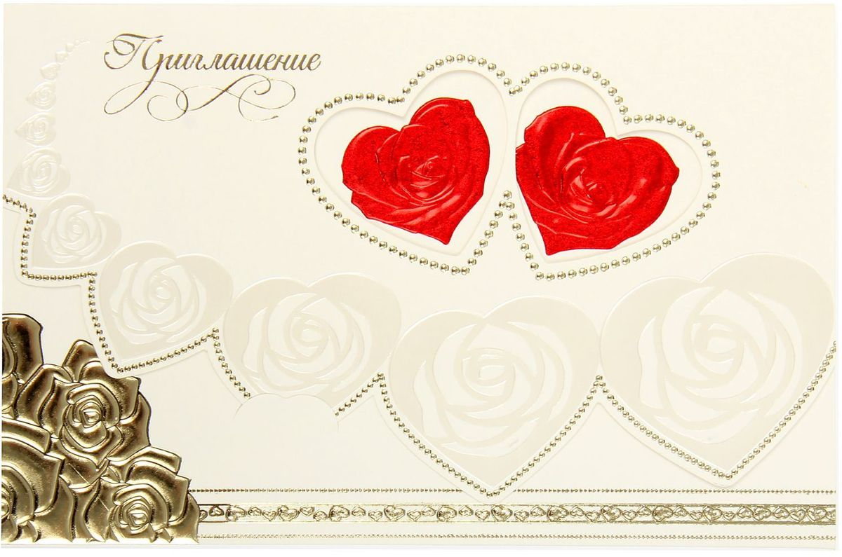 Приглашение на свадьбу В самый счастливый день, 19 х 12,5 см97775318У вас намечается свадьба? Поздравляем от всей души!Когда дата и время бракосочетания уже известны, и вы определились со списком гостей, необходимо оповестить их о предстоящем празднике. Существует традиция делать персональные приглашения с указанием времени и даты мероприятия. Но перед свадьбой столько всего надо успеть, что на изготовление десятков открыток просто не остаётся времени. В этом случае вам придёт на помощь разработанное нашими дизайнерами приглашение на свадьбу . на обратной стороне расположен текст со свободными полями для имени адресата, времени, даты и адреса проведения мероприятия. Мы продумали все детали, вам остаётся только заполнить необходимые строки и раздать приглашения гостям.Устройте себе незабываемую свадьбу!