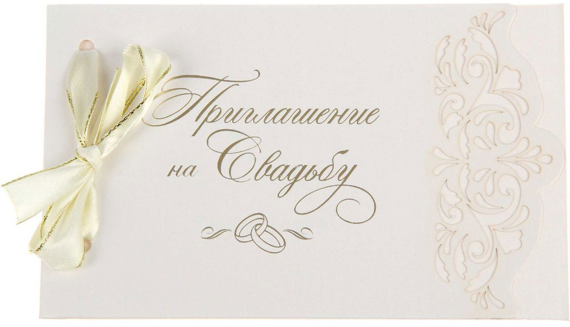 Приглашение на свадьбу Свадьба Вашей мечты, цвет: бежевый, 10,5 х 17 см1228675У вас намечается свадьба? Поздравляем от всей души!Когда дата и время бракосочетания уже известны, и вы определились со списком гостей, необходимо оповестить их о предстоящем празднике. Существует традиция делать персональные приглашения с указанием времени и даты мероприятия. Но перед свадьбой столько всего надо успеть, что на изготовление десятков открыток просто не остаётся времени. В этом случае вам придёт на помощь разработанное нашими дизайнерами приглашение на свадьбу . на обратной стороне расположен текст со свободными полями для имени адресата, времени, даты и адреса проведения мероприятия. Мы продумали все детали, вам остаётся только заполнить необходимые строки и раздать приглашения гостям.Устройте себе незабываемую свадьбу!