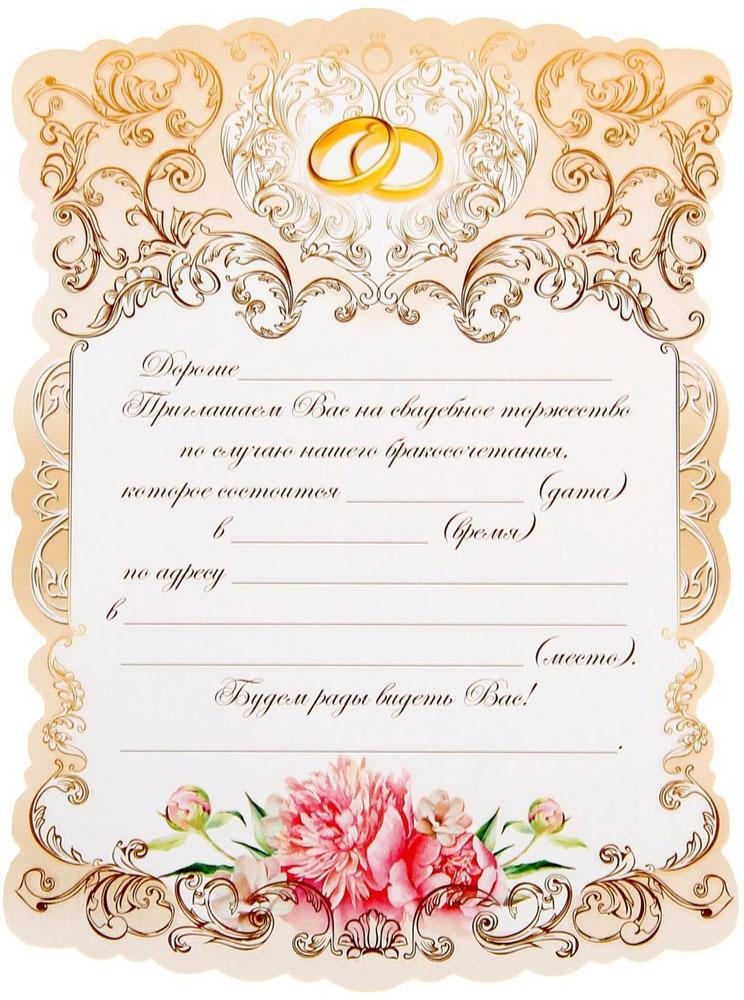 Приглашение на свадьбу Цветы, 19 х 14 см1485722У вас намечается свадьба? Поздравляем от всей души!Когда дата и время бракосочетания уже известны, и вы определились со списком гостей, необходимо оповестить их о предстоящем празднике. Существует традиция делать персональные приглашения с указанием времени и даты мероприятия. Но перед свадьбой столько всего надо успеть, что на изготовление десятков открыток просто не остаётся времени. В этом случае вам придёт на помощь разработанное нашими дизайнерами приглашение на свадьбу . на обратной стороне расположен текст со свободными полями для имени адресата, времени, даты и адреса проведения мероприятия. Мы продумали все детали, вам остаётся только заполнить необходимые строки и раздать приглашения гостям.Устройте себе незабываемую свадьбу!