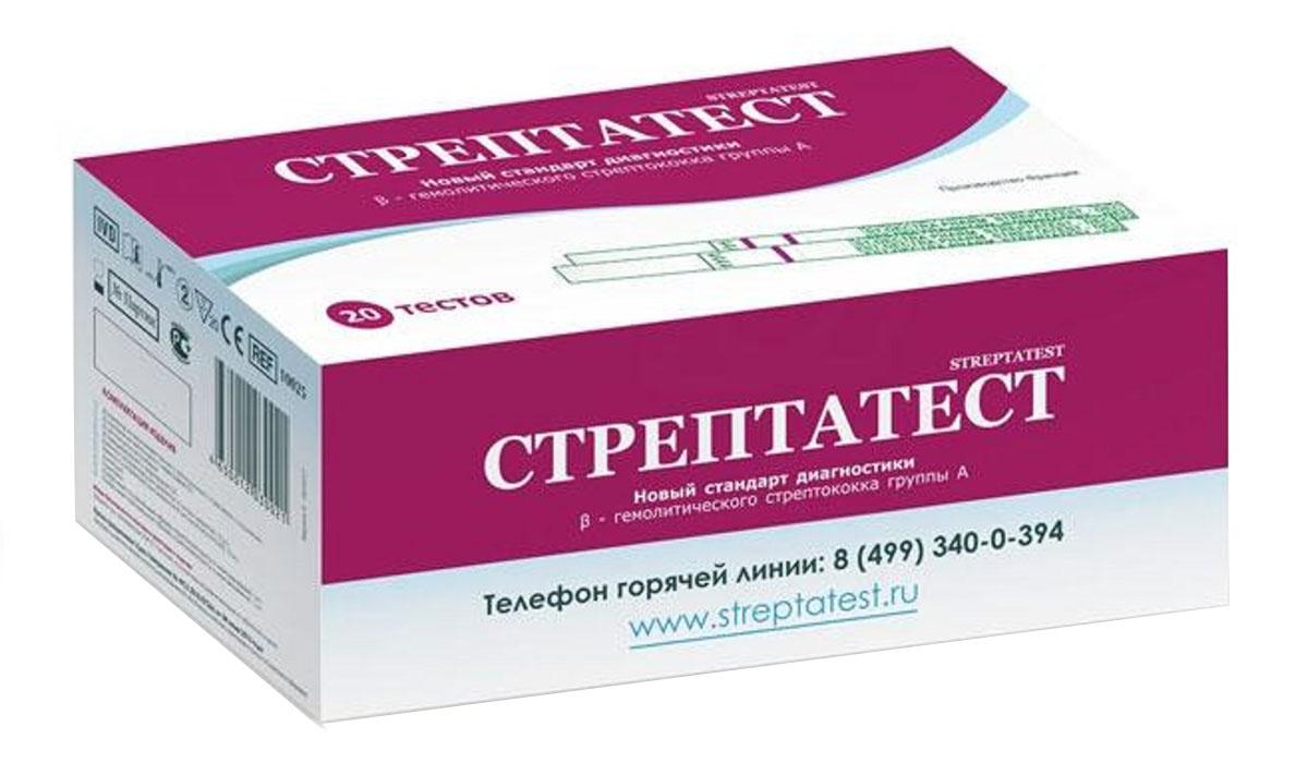 Стрептатест экспресс-тест для диагностики стрептококка группы А, №20