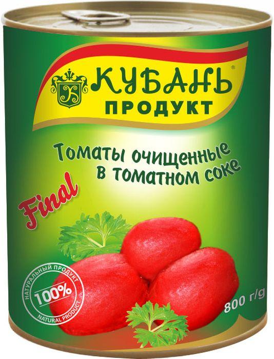 Кубань Продукт помидоры очищенные в томатном соке, 800 г0120710Томаты целые и очищенные от кожуры, приготовленные в томатном соке, идеально подходят для приготовления разнообразных блюд. Продукт произведен только из отборного российского сырья.