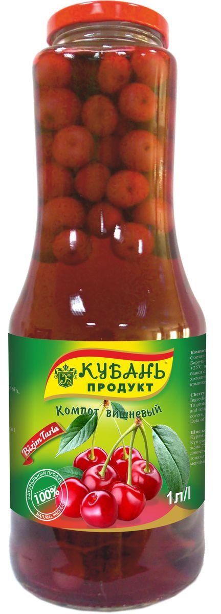 Кубань Продукт компот вишневый, 1 л101246Компот Кубань Продукт изготовлен исключительно из натурального сырья. В нём содержатся витамины. Без ГМО, консервантов, ароматизаторов и красителей.