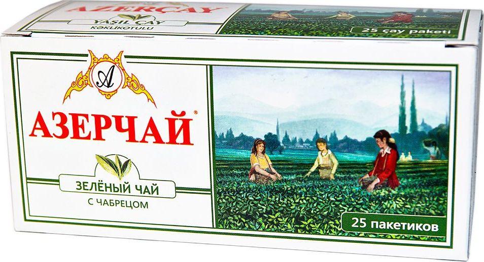 Azercay чай зеленый с чабрецом в пакетиках сашетах, 25 шт0120710Чай зеленый с чабрецом, пакетированный с конвертом. Способ приготовления: положить в чашку по одному пакетику на человека. Залить кипятком и настаивать 2-3 минуты.