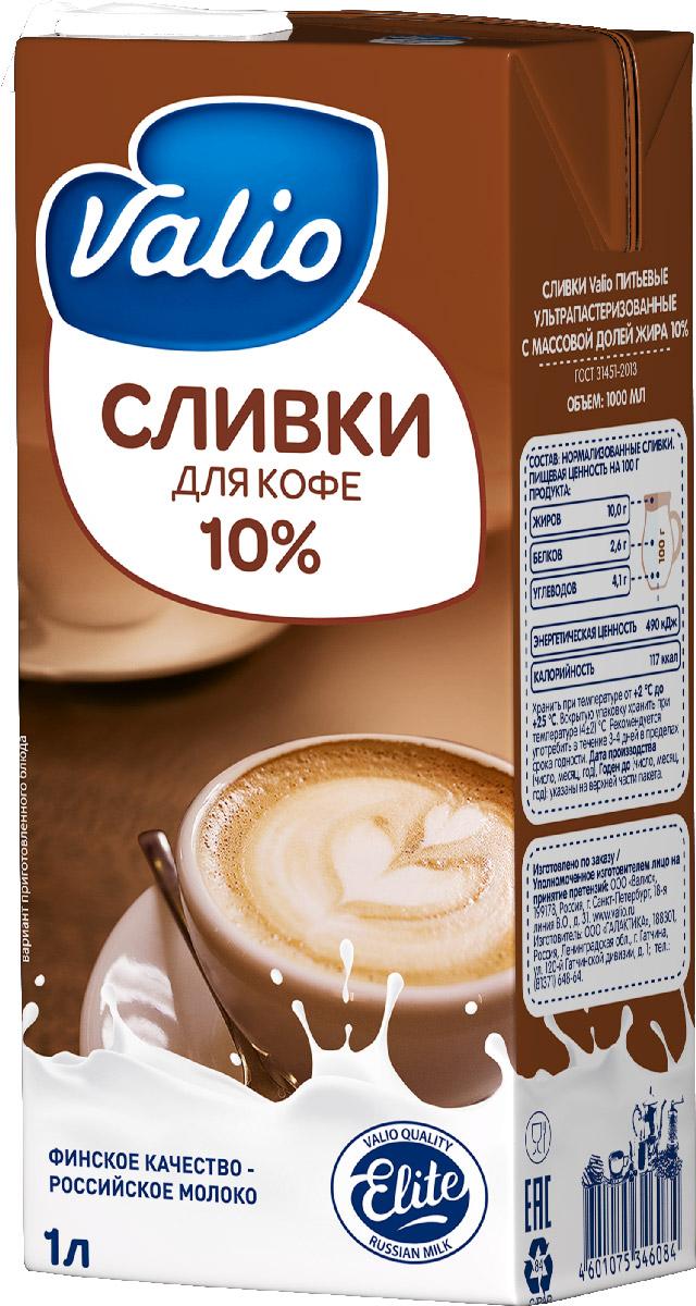 Valio сливки для кофе 10%, 1 л900253Сливки Valio изготовлены только из молока Valio Elite, без использования заменителей молочного жира. Они подчеркнут яркий вкус и аромат Вашего кофе и придадут ему неповторимую сливочность. Калорийность - 117 Ккал.