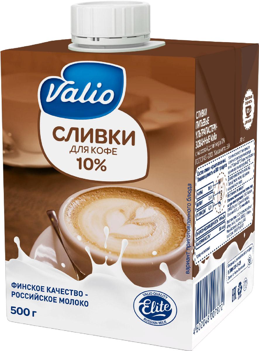 Valio сливки ультрапастеризованные 10% , 0,5 л24Они подчеркнут яркий вкус и аромат вашего кофе и придадут ему неповторимую сливочность. Калорийность - 118 Ккал.