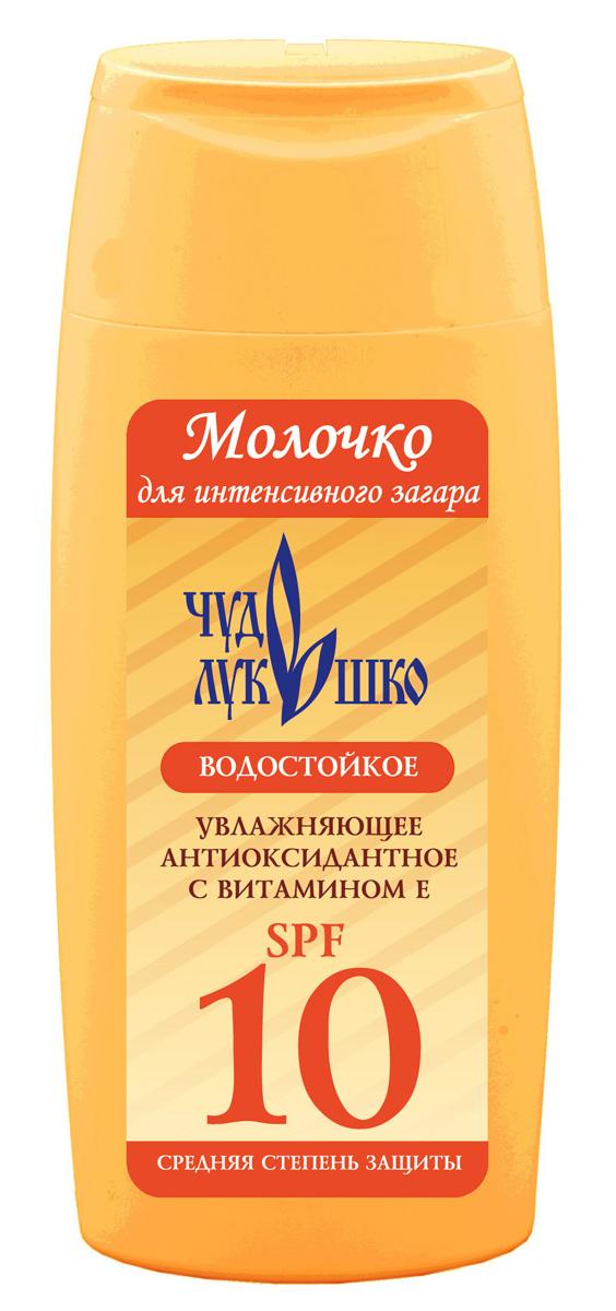 Чудо Лукошко Молочко для интенсивного загара. Фактор SPF 10, 200 мл72523WDДля смуглой, загорелой и легко загорающей кожи. Молочко содержит комплекс УФ-А и УФ-В – фильтров, обеспечивающих эффективную защиту кожи от воздействия прямых солнечных лучей (в том числе UVB и UVA спектра), стабилизирует загар, до 10 раз повышает уровень защиты кожи, предупреждая образование солнечных ожогов. Молочко эффективно защищает от фотостарения и негативных воздействий солнечных лучей, препятствует образованию морщин, активно увлажняет, обеспечивает адаптацию кожи к солнцу и приобретение постепенного ровного загара. Витамин Е нейтрализует свободные радикалы. Молочко не оставляет жирного блеска, устойчиво к воздействию воды и наЛипанию песка. Подходит для загара всех членов семьи в средней полосе и на юге России, странах Европы, Средиземноморья, тропиках и на горных курортах.