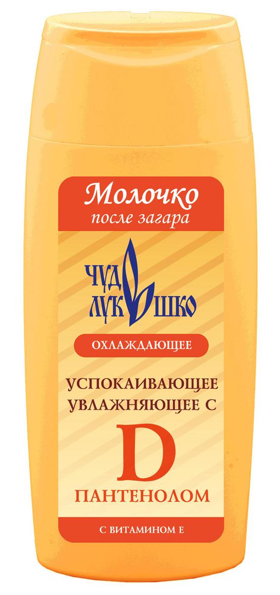 Чудо Лукошко Молочко Охлаждающее после загара, 200 млFS-00897Быстро и эффективно восстанавливает клетки кожи при солнечных ожогах, избавляет от всех ощущений дискомфорта на коже после принятия солнечных ванн, мгновенно успокаивает, снимает покраснение и зуд, восстанавливает верхний слой кожи, нормализует водный баланс, смягчает и повышает эластичность кожи, предотвращает старение и образование морщин, предупреждает появление воспалительных процессов, приятно охлаждает. Витамин Е и зеленый чай - мощные антиоксиданты, гасят свободные радикалы, препятствуют повреждению клеточных структур. Масло облепихи, витамин А и масло рыжика, богатое омега-3 и омега-6 жирными кислотами, способствуют восстановлению кожи и гидролипидного слоя эпидермиса. Д-пантенол обладает заживляющим, успокаивающим, увлажняющим и разглаживающим действием.