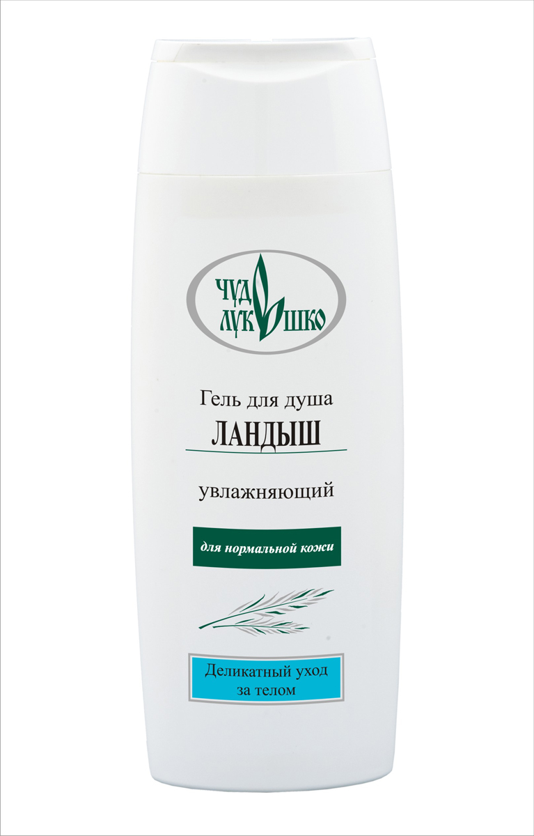 Чудо Лукошко Гель для душа Ландыш, 250 мл355509171Гель увлажняет, тонизирует и предохраняет кожу от пересыхания, повышает ее упругость, снимает воспаления, придает необыкновенную свежесть и гладкость. Витамин Е предотвращает сухость и старение кожи, защищает от вредных воздействий окружающей среды и солнца, хорошо заживляет. D-пантенол увлажняет, обновляет и разглаживает кожу, придает ей гладкость, упругость и эластичность. Коллаген и карбамид разглаживают, восстанавливают, укрепляют и активно увлажняют кожу, снимают шелушение, устраняют мелкие морщинки. Ландыш успокаивает и подтягивает кожу, делая ее более нежной и эластичной, сохраняет естественный гидролипидный слой. Клевер, Липа и люцерна смягчают, успокаивают и очищают кожу, удерживают влагу на поверхности, отшелушивают отмершие клетки, обновляя кожу. Гель восстанавливает, омолаживает и мягко очищает кожу, не нарушая ее естественного баланса, создает хорошее настроение.