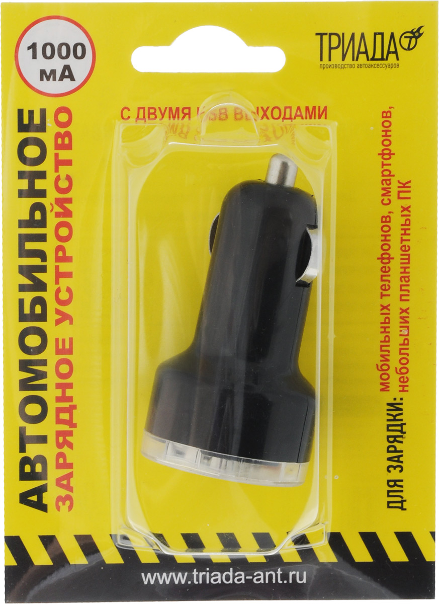 Устройство зарядное Триада USB-710, 2 гнезда, цвет: черный16-0101Автомобильное зарядное устройство Триада USB-710 подходит для зарядки мобильных телефонов, смартфонов, небольших планшетных ПК. Устройство гарантированно проходит все ступени проверки ОТК на работоспособность. Изделие имеет два USB выхода 1000 мА. Работает от автомобильного прикуривателя.Максимальный ток: до 1 А в импульсе.