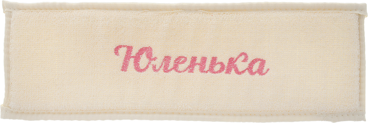 Мочалка Eva Именная. ЮленькаHX6082/07Мочалка именная Eva с вышивкой Юленька станет оригинальным подарком и необходимым аксессуаром в ванной комнате. Верх мочалки имеет две различные по текстуре поверхности: одна сторона выполнена из хлопка, а другая - из рами, благодаря чему отлично очищает и скрабирует кожу. Внутри содержится поролоновый слой. Благодаря такой структуре изделие отлично пенится. Мочалка снабжена удобными ручками.