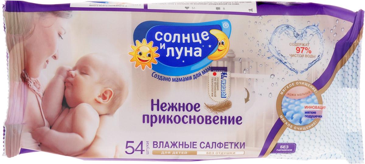 Солнце и Луна Влажные салфетки детские 54 штCF5512F4Детские влажные салфетки Aura Солнце и Луна созданы специально для самых маленьких.Они прекрасно очищают и увлажняют кожу ребенка. Салфетки гипоаллергенны, не содержат спирта и не вызывают раздражения. Благодаря компактной упаковке салфетки удобно брать с собой, а наличие плотной этикетке на упаковке предотвращает выветривание и позволяет салфеткам оставаться влажными долгое время.Комплексное использование серии позволяет сохранить кожу малыша чистой и здоровой днем и ночью.