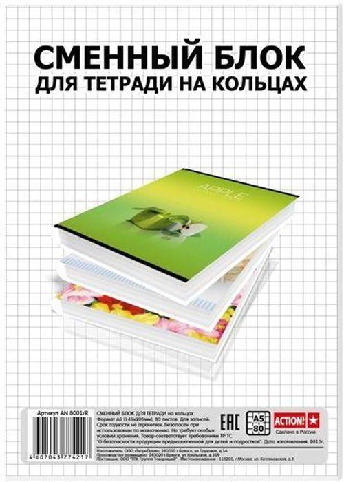 Офсетная бумага плотностью 60 г/м2. Клетка. Формат А5. 80 листов.