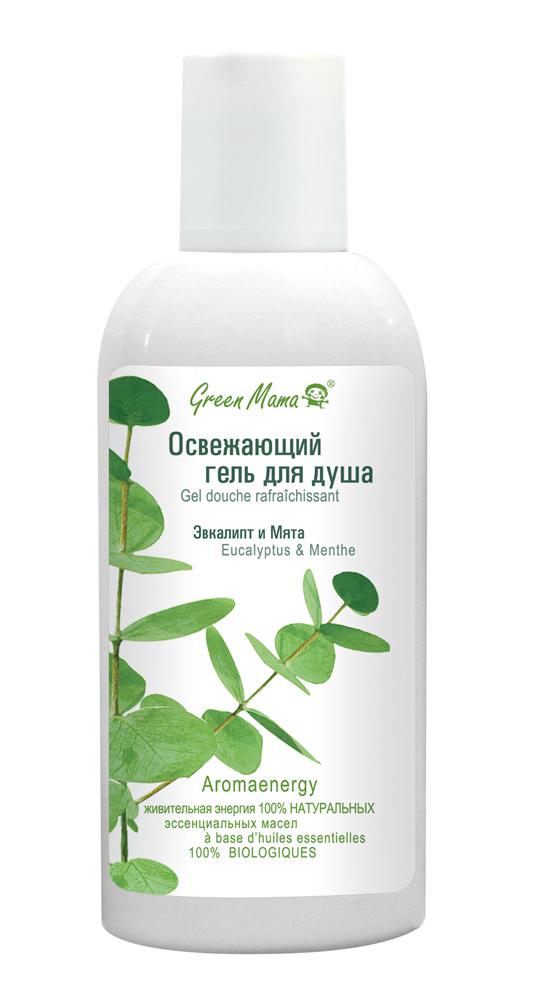 Green Mama Гель для душа Освежающий, 50 мл0360Эссенциальные (эфирные) масла — это сама суть растений, их душа. Они эфемерны, капризны, летучи, но в то же время обладают магическими свойствами восстанавливать жизненные силы, стимулировать чувства, создавать благоприятную атмосферу. Эфирные масла перечной мяты и эвкалипта очищают и тонизируют, обволакивая тело бодрящим ароматом. Деликатная формула геля охлаждает. Приняв душ с этим гелем, Вы обретёте бодрость, от усталости не останется и следа. Значит, можно пойти на вечеринку, в театр, на концерт или просто плодотворно провести время в кругу семьи даже после тяжёлого рабочего дня.Aromaenergy — содержит 100% натуральные эссенциальные (эфирные) масла.