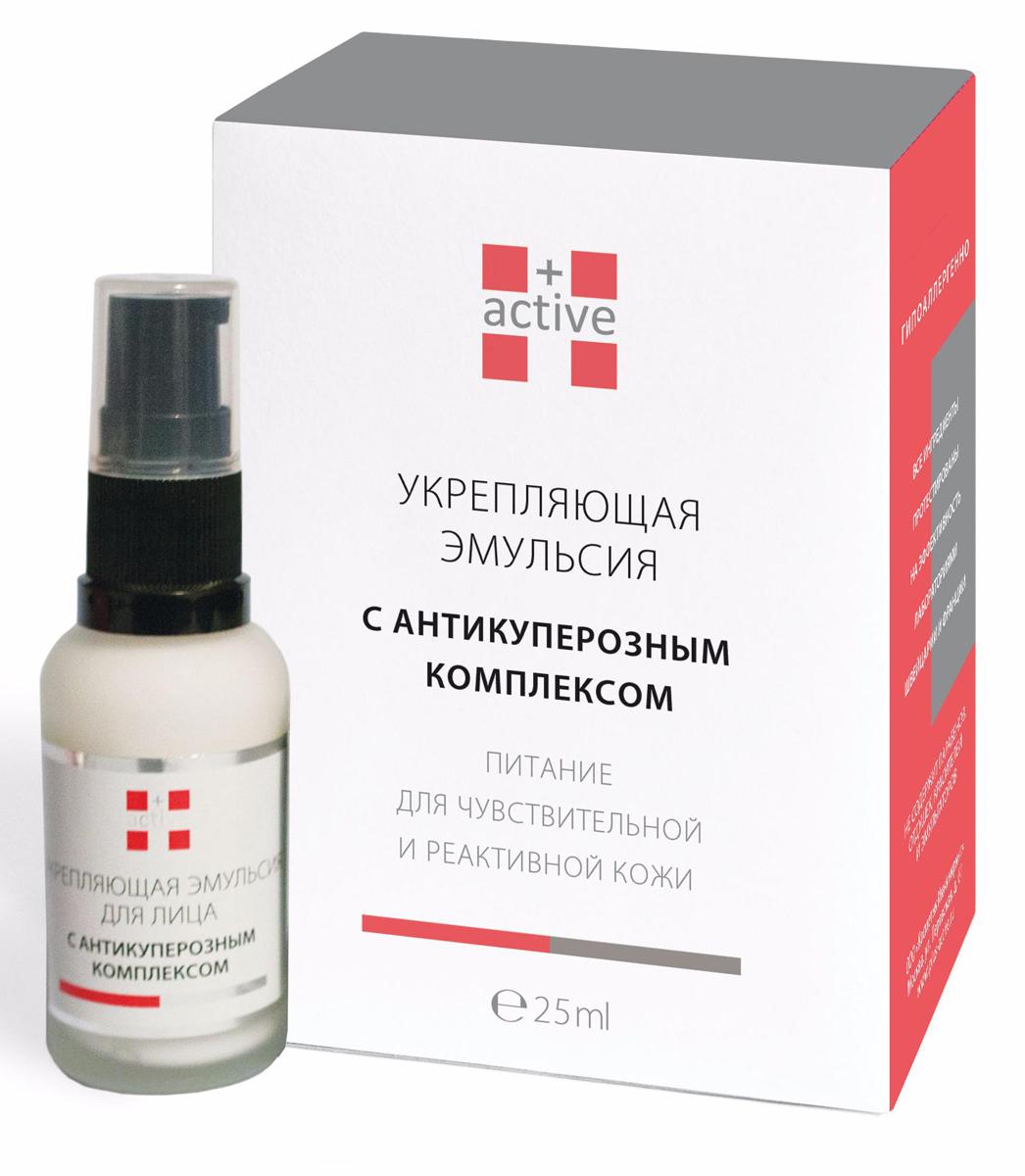 +Active Укрепляющая эмульсия с антикуперозным комплексом 25 мл40151Укрепляющая эмульсия с антикуперозным комплексом от +ACTIVE обеспечивает питание для чувствительной и реактивной кожи склонной к сосудистым проявлениям. Предназначена для ежедневного питания, увлажнения, защиты и укрепления кожи склонной к сосудистым проявлениям и периодическому покраснению в результате негативного воздействия окружающей среды. Благодаря натуральным инновационным ингредиентам обладает приятной текстурой с питательным, увлажняющим и успокаивающим действием. Средство идеально сочетается с фирменными концентратами и флюидами.