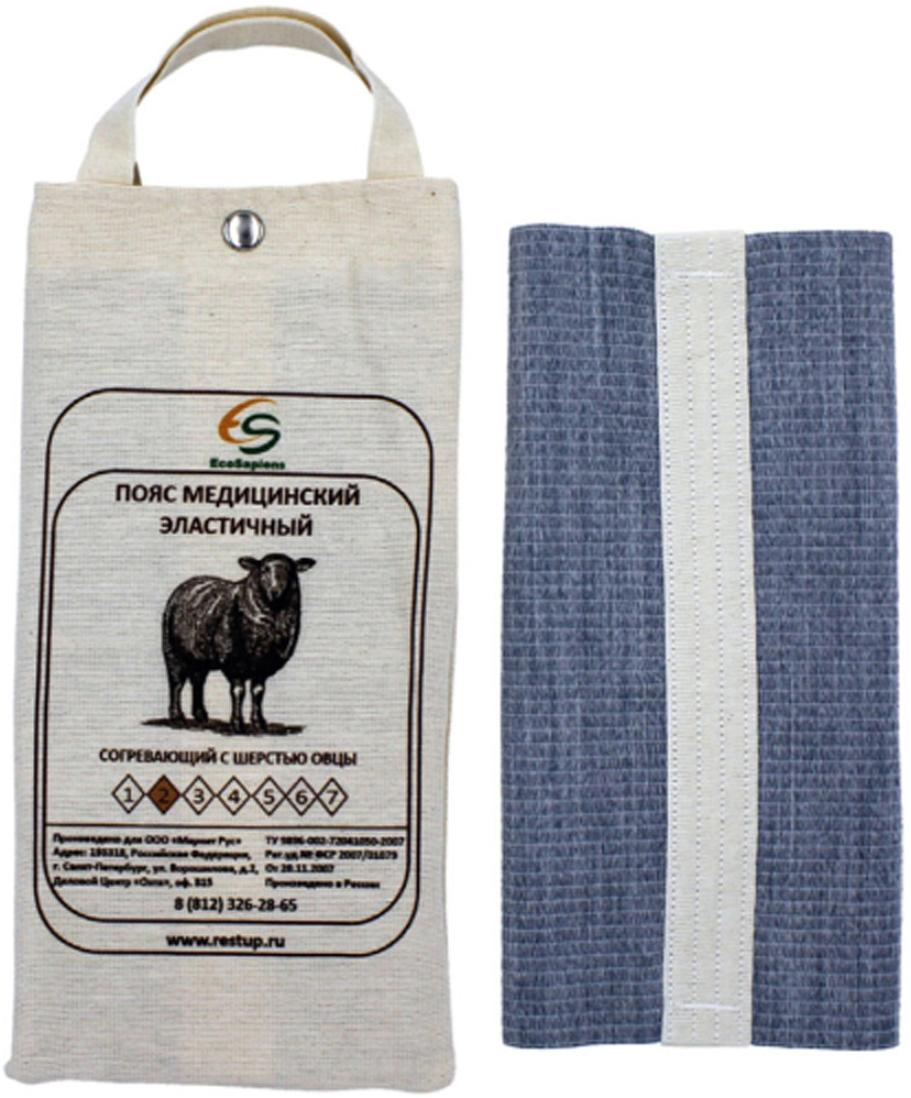 EcoSapiens Пояс медицинский эластичный согревающий, с шерстью овцы №2, размер S (44/46)псм 6/XXLСоздает оптимальный тепловой баланс, что усиливает кровообращение и ускоряет восстановление тканей.
