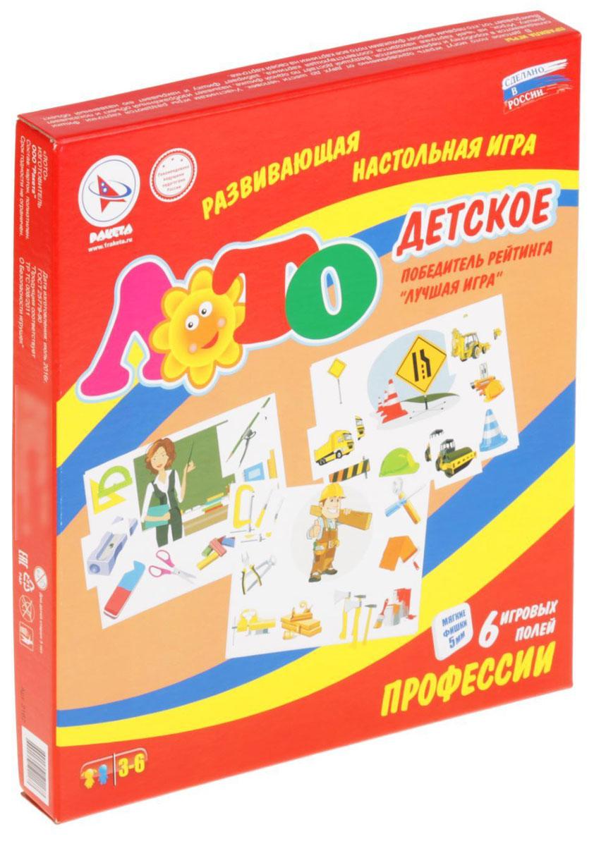 Ракета Лото Профессии настольная игра профессии торговля au12