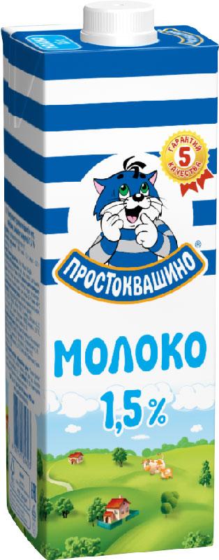 Простоквашино молоко ультрапастеризованное 1,5%, 950 мл0120710Молоко ультрапастеризованное с жирностью 1,5%Пищевая ценность на 100 г:жиры – 1,5 гбелки – 3,0 гУглеводы – 4,7 г.